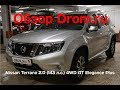 Nissan Terrano 2019 2.0 (143 л.с.) 4WD AT Elegance Plus - видеообзор