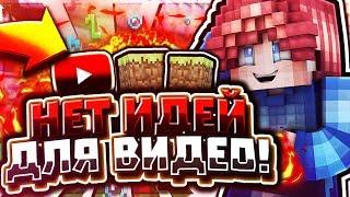 😱НЕТ ИДЕЙ ДЛЯ ВИДЕОl СКАЙ ВАРС #16 | Minecraft | HYPIXEL😱