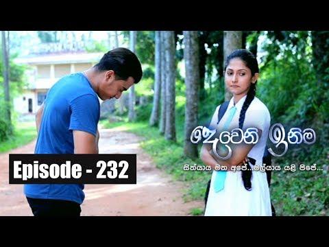 Deweni Inima   Episode  232 26th December 2017