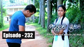 Deweni Inima | Episode  232 26th December 2017 Thumbnail