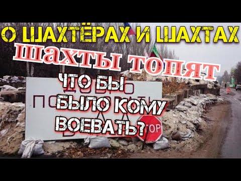 Как это было и для чего топят шахты на Донбассе.