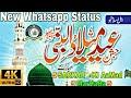 SARKAR KI AaMad ﷺ MARHABA #64    New Islamic Whatsapp  Status 2018    Whatsapp Status Video Download Free