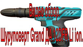 Видео обзор.  Шуруповерт Grand ДА 12DFR Li ion.