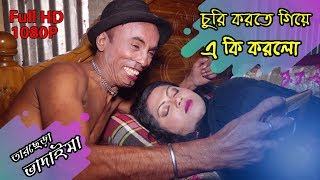 Vadaima Churi Korte GIye E KI Korlo | Bangla Comedy |  Matha Nosto | Tarchera New 2018
