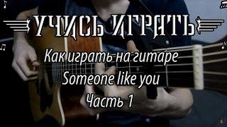 Как играть Someone like you ( Sungha Jung ).  Часть 1