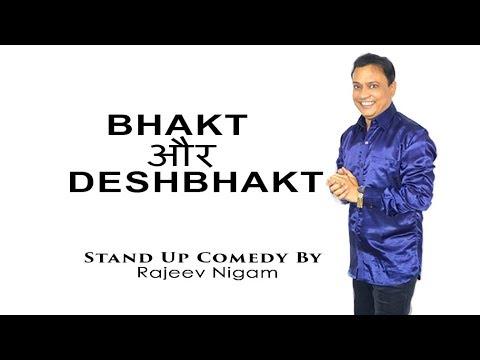 Bhakt aur Deshbhakt comedy by Rajeev Nigam