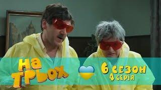 На Троих юмористический сериал 4 серия 6 сезон | семейные сериалы от Дизель Студио новинки  ictv