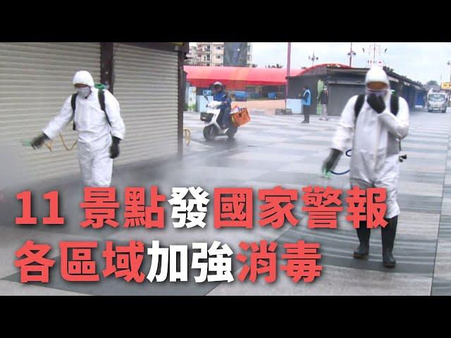 11景點發國家警報 各區域加強消毒【央廣新聞】