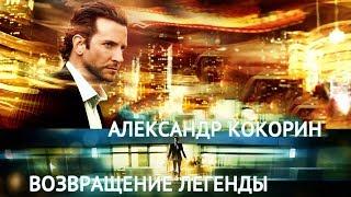 SportMovie | Александр Кокорин. Возвращение легенды