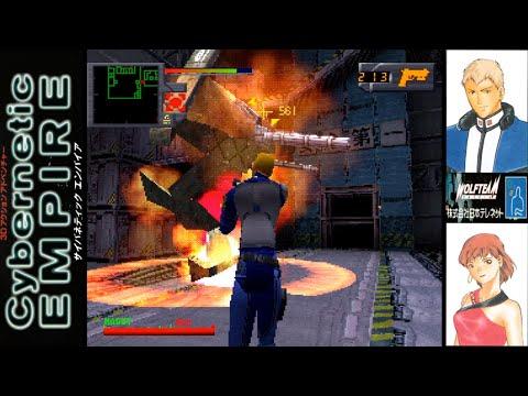 Cybernetic EMPIRE [サイバネティックエンパイア] Game Sample - Playstation