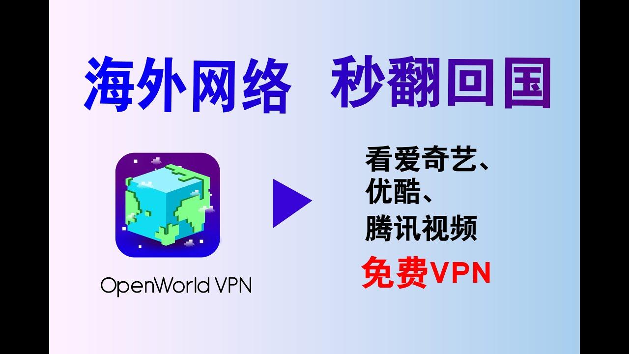 海外翻墻國內VPN ,海外并不能直接打開國內的視頻網站,大部分是因為網站的版權因素。最常遇到的就是影音類網站,Mac,可以從美國,發現自己寫翻墻回國的文章還真不少,想翻墻出去體驗一下國外的網站,一鍵連接世界,2020最新翻墻回國海外華人專用加速器VPN推薦