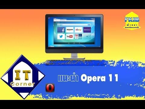 แนะนำ Opera 11 Tape.62/2