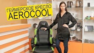 видео Настоящий геймерский трон - Aero Cool AC220