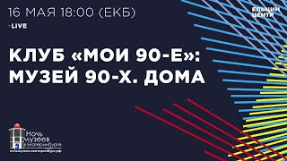 Клуб «Мои 90-е». Музей девяностых. Дома