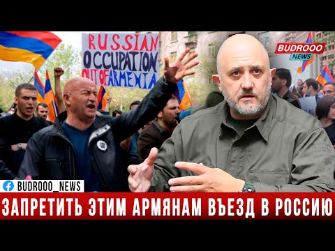 Евгений Михайлов: Предлагаю запретить въезд в Россию армянам, оскорбившим Россию и Путина