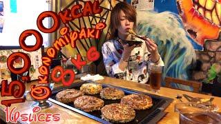 大食い→お好み焼き16枚8kgをさくら亭で食べた。Eating 16slices OKONOMIYAKI in Sakuratei