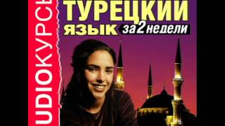 """2000787 02 Аудиокурсы. """"Турецкий язык за 2 недели"""" УРОК 2 Встреча, знакомство"""