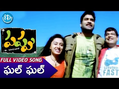 Pappu Movie Songs - Ghal Ghal Siri Muvval Video Song || Krishnudu, Deepika || Phani Kalyan