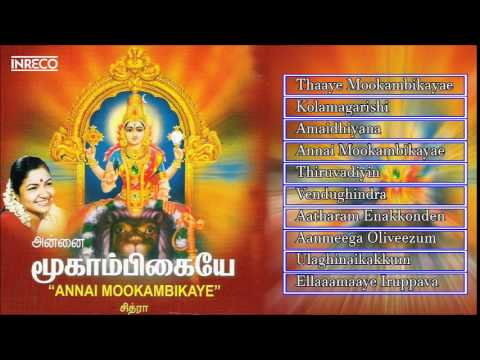Tamil Hindu Devotional   Annai Mookambikaye   Chitra   Jukebox
