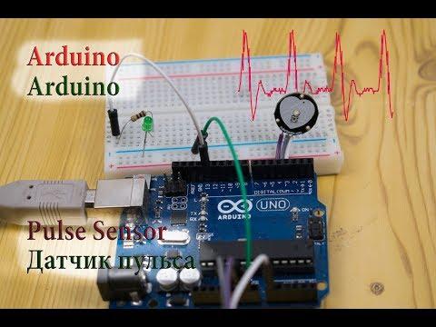 Arduino. Датчик пульса
