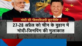 Know why is PM Modi's China visit on April 27 important