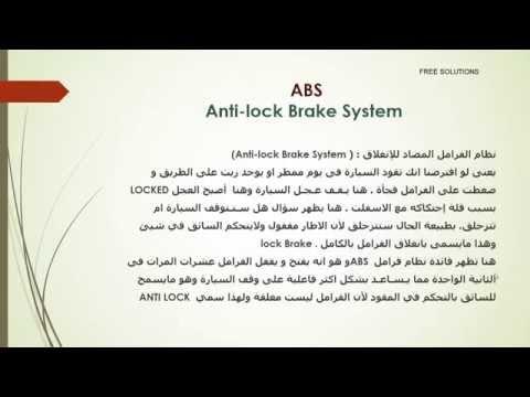 الفرق بين نظام ABS  و EBD