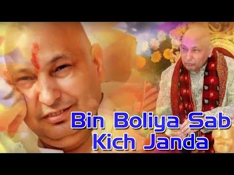 Bin Boliya Sab Kich Janda !! Bhakti Geet || HD || Full Song || Gurwani Gurpreet