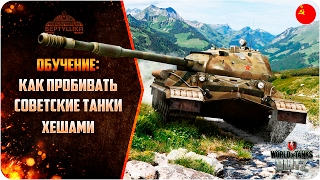 WoT Blitz Обучение - Хеш-фугасы. Пробиваем советские танки.