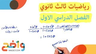 اثبات صحة المتطابقات المثلثية رياضيات ثالث ثانوي Youtube