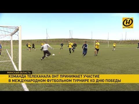 Команда телеканала ОНТ приняла участие в международном футбольном турнире ко Дню Победы