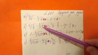 261 Алгебра 9 класс. Определите знак разности. тема корень n-й Степени