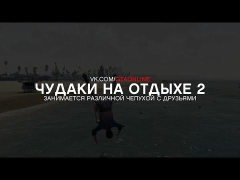 Чудаки и прочие незнакомцы в GTA 5