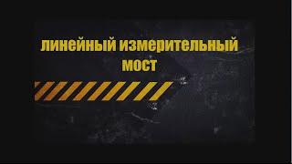видео Измерительный мост