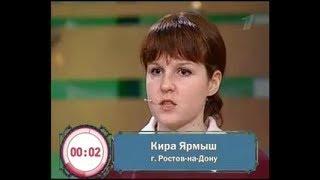 Умницы и умники (30.04.2006) Егор Соколов, Александр Кононов, Кира Ярмыш