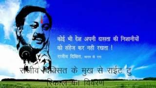 Bharat Needs Bharatiya by Rajiv Dixit
