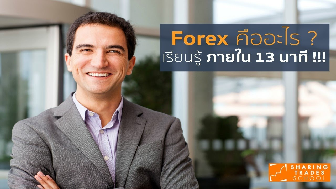 Basic Course Part 1 – What's Forex ? (Forex คืออะไร) HD