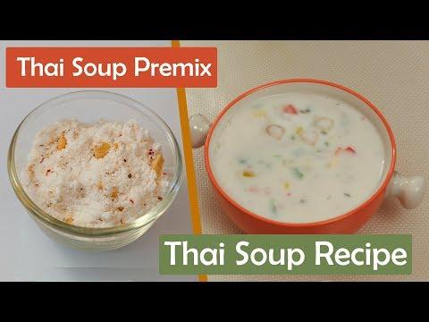 Thai Soup Vegetarian Coconut Milk Soup Easy Premix Recipe 3 मिनटमे थाईसूप रेस्टारेंट स्टाइल रेसिपी