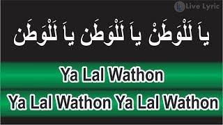 Lagu dan Lirik Arab YA LAL WATHON (Shubbanul Wathon)