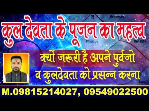 Astrology in hindi 2017    कुलदेवी और कुल देवता का महत्व