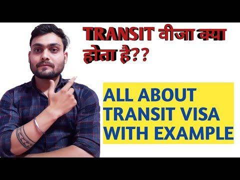 WHAT IS TRANSIT VISA | HOW TO GET A TRANSIT VISA | TRANSIT  वीजा क्या होता है?