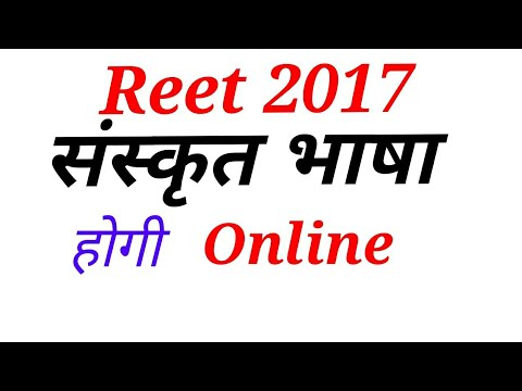 REET 2017 exam sanskrit paper होगा online