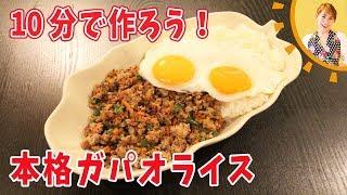 Authentic Gapao Rice | Miki Mama Channel's recipe transcription