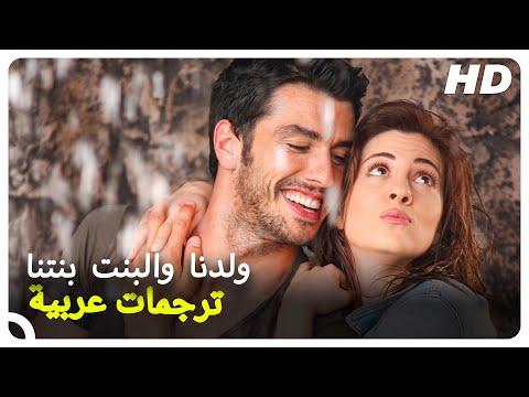 ولدنا والبنت بنتنا | فلم تركي كوميدي ورومنسي مضحك جد (Oğlan Bizim Kız Bizim Turkish Movies)