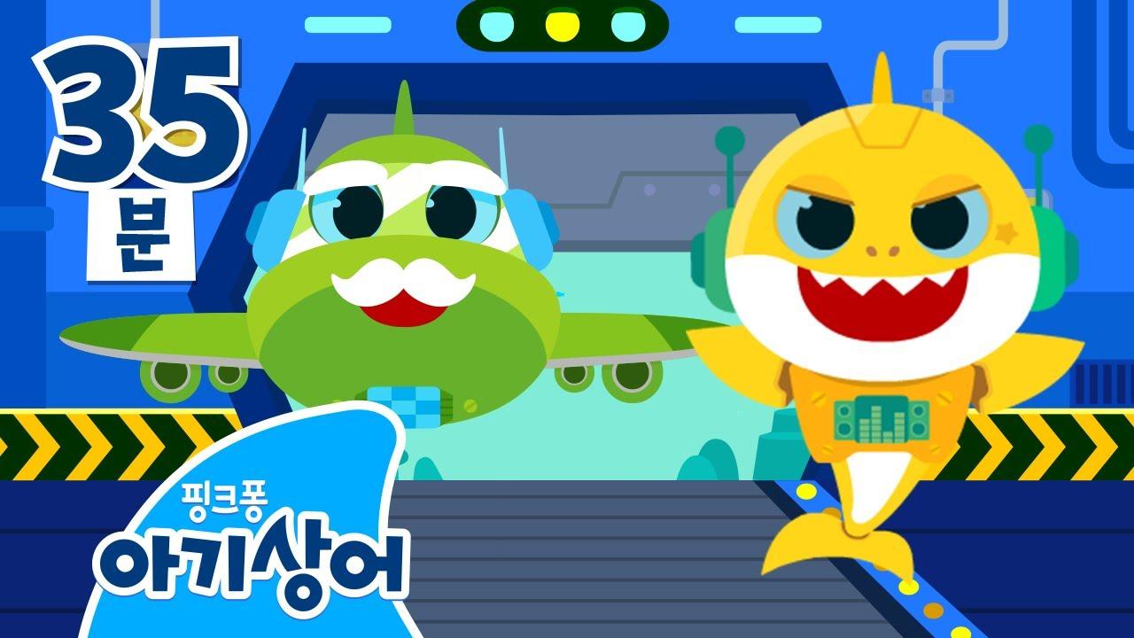 로봇이 된 아기상어와 상어가족! 자동차도 비행기도 될 수 있어요! | 동요 모음 | 핑크퐁! 아기상어 올리
