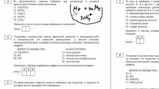 Демо-версия ЕГЭ по химии 2018
