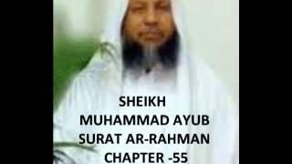 Wunderschöne Quran Rezitation! Surah Ar-Rahman - Sheikh Muhammad Ayub