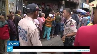 فنزويلا تقترب من الانهيار الاقتصادي في ظل الأزمة السياسية