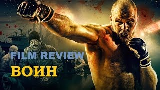 FILM REVIEW Воин 2015