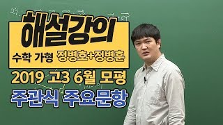 [대성마이맥] 수학 가형 - 정병호+정병훈 2019년 …