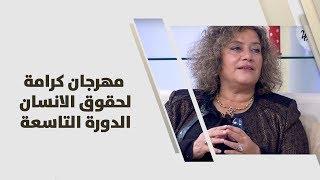 سوسن دروزة - مهرجان كرامة لحقوق الانسان الدورة التاسعة